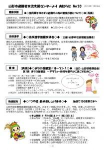 yamagatashi_oshirase_070_01