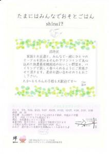 yonezawa_osoto_01
