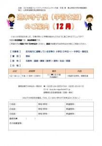 H25.12_tsuruokagakusyuu_01