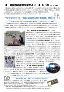 Tsuruoka_108 12.13_01