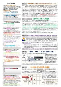 Tsuruoka_108 12.13_02