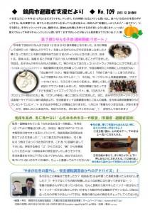 Tsuruoka_109 12.20_01