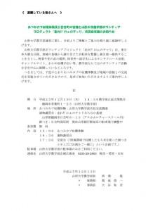 atsumikabu_01