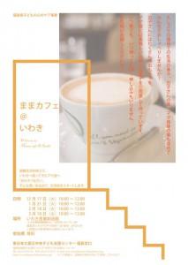 mamacafe_iwaki_201312-03_01