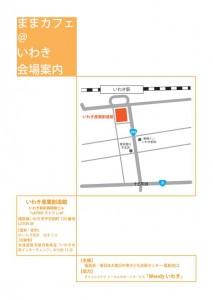 mamacafe_iwaki_201312-03_02