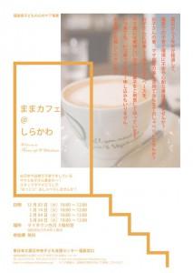 mamacafe_shirakawa_201312-03_01