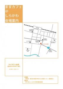 mamacafe_shirakawa_201312-03_02