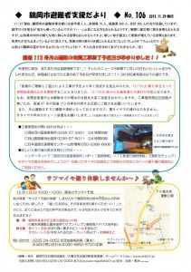 tsuruoka_106 _1129_01