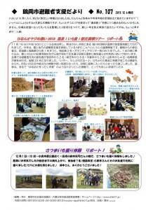 tsuruoka_107 1206_01