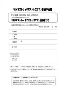 tsuruoka_homeo_1215_02