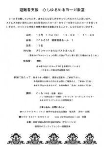 tsuruoka_yoga_201312_01