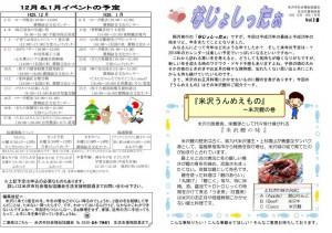 yonezawa_najyo_vol.18_01