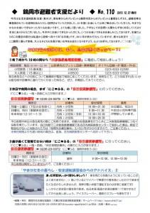 Tsuruoka_110 12.27_01