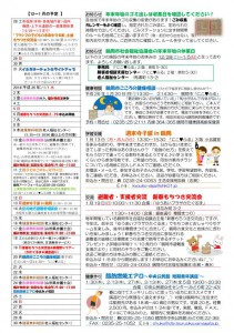 Tsuruoka_110 12.27_02