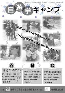 camp_sori_01