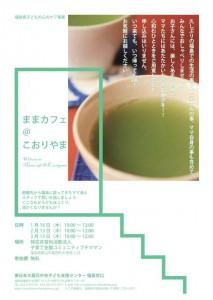 mamacafe_kooriyama_3rd_01