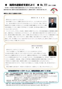tsuruoka_111 1.10_01