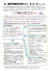 tsuruoka_112 1.17_01