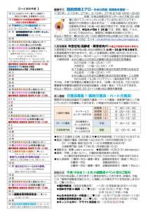 tsuruoka_112 1.17_02