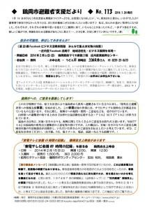 tsuruoka_113 1.24_01