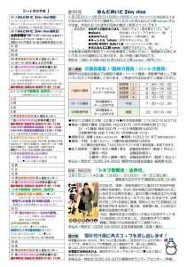 tsuruoka_113 1.24_02