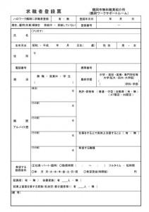 tsuruoka_WSR_02