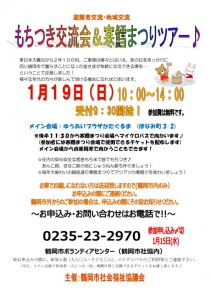 tsuruoka_mochitsuki_26.1.19_01