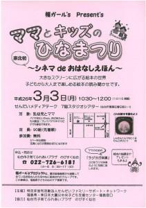0303_sendai_hinamatsuri_01