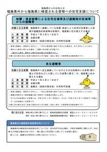 260121fukushimakenkaranoosirase_01