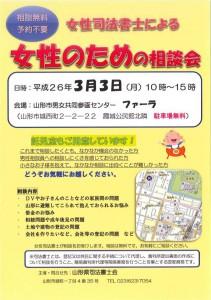 josei_shihousyoshi260303_01