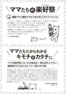 mama_gakkousai_02