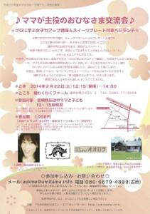miyazaki_mama_meeting_0222