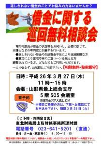 mogamichikusoudan0327_01