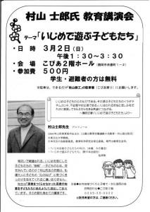 murayamashiro_kyouikukouenkai_01