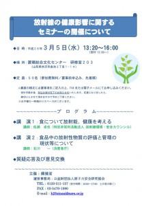 seminar_yonezawa260305_01