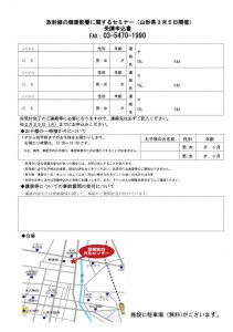seminar_yonezawa260305_02