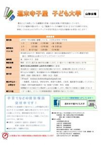 terakoya_26_1-3_01