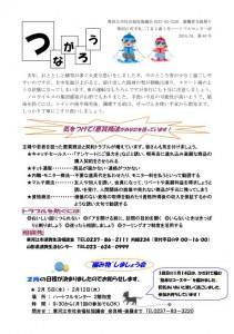 tsunagaro_no40_01