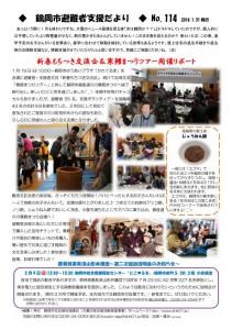 tsuruoka_114_01