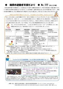 tsuruoka_No.117 2.21_01