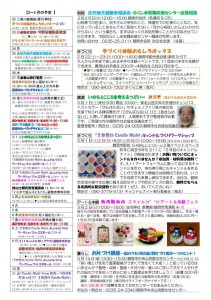 tsuruoka_No.117 2.21_02