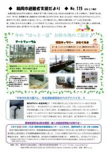 tsuruoka_no115_01