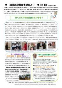 tsutuokacity_No.116 2.14_01
