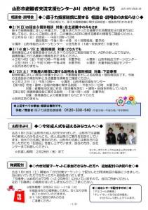 yamagata_shien_info_no75_01