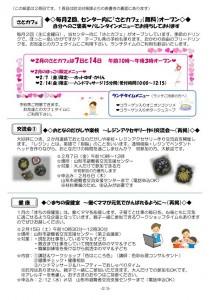 yamagata_shien_info_no75_02