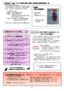 yamagata_shien_info_no75_03