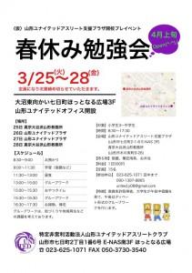 0325-0328spring_yamagata_01