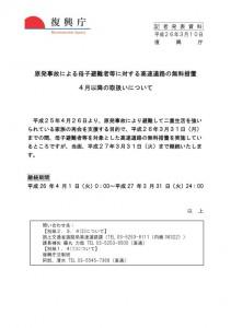 20140310_kousokukeizoku_01