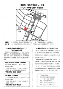 20140312kasukabe_02