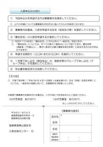 201403fukkoujutakunyukyoannai_04